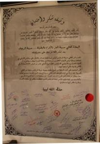 Rujban letter